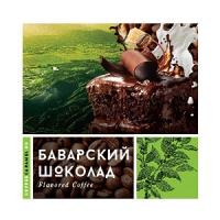 Баварский Шоколад 250 г