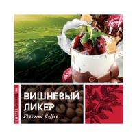 Кофе Вишневый Ликер 250 г