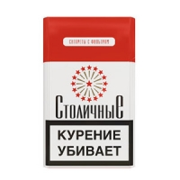 Сигареты с фильтром Столичные, пачка 20 шт.
