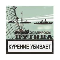 Папиросы Путина из натурального табака