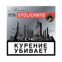 Папиросы Stolichnye с трубочным табаком