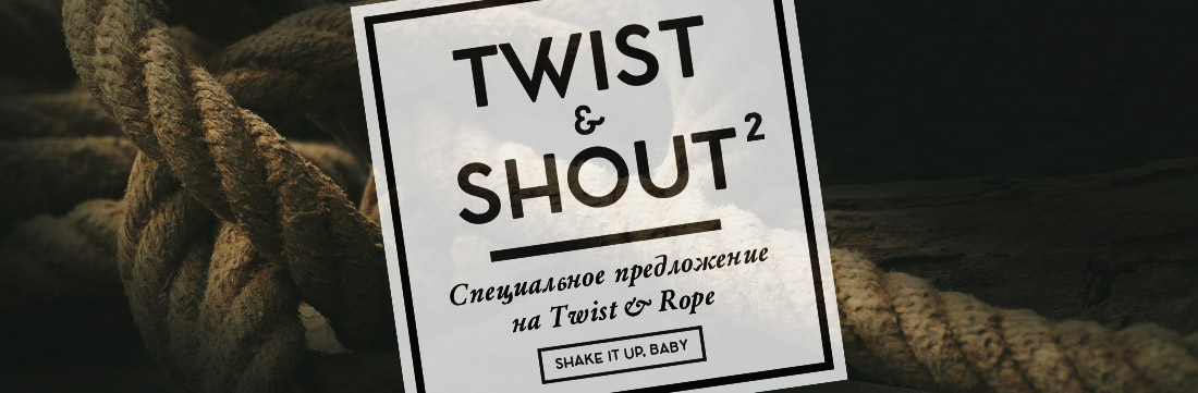Twist & Shout Weekend!